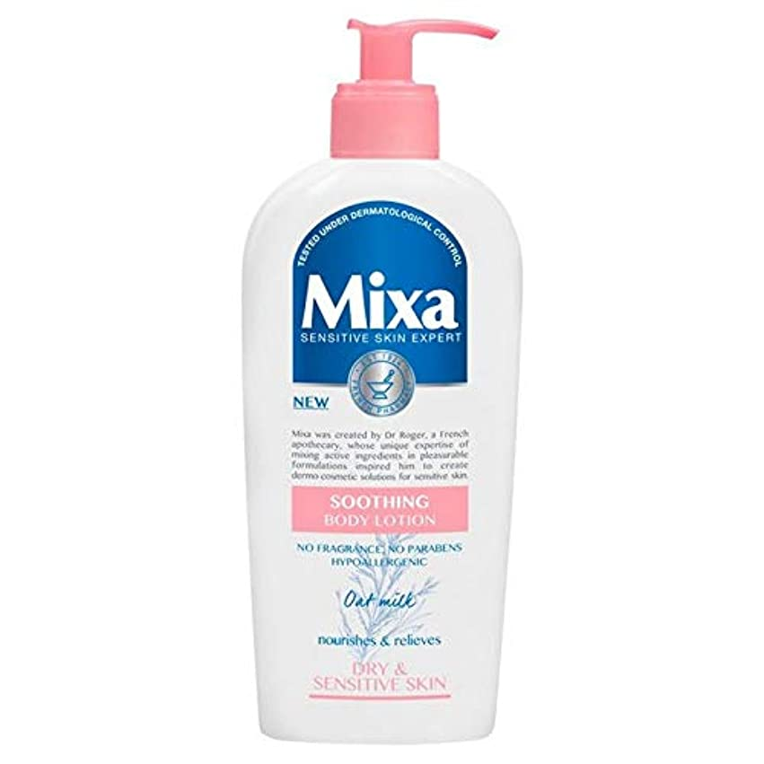 [Mixa] Mixaなだめるボディローション250ミリリットル - Mixa Soothing Body Lotion 250ml [並行輸入品]
