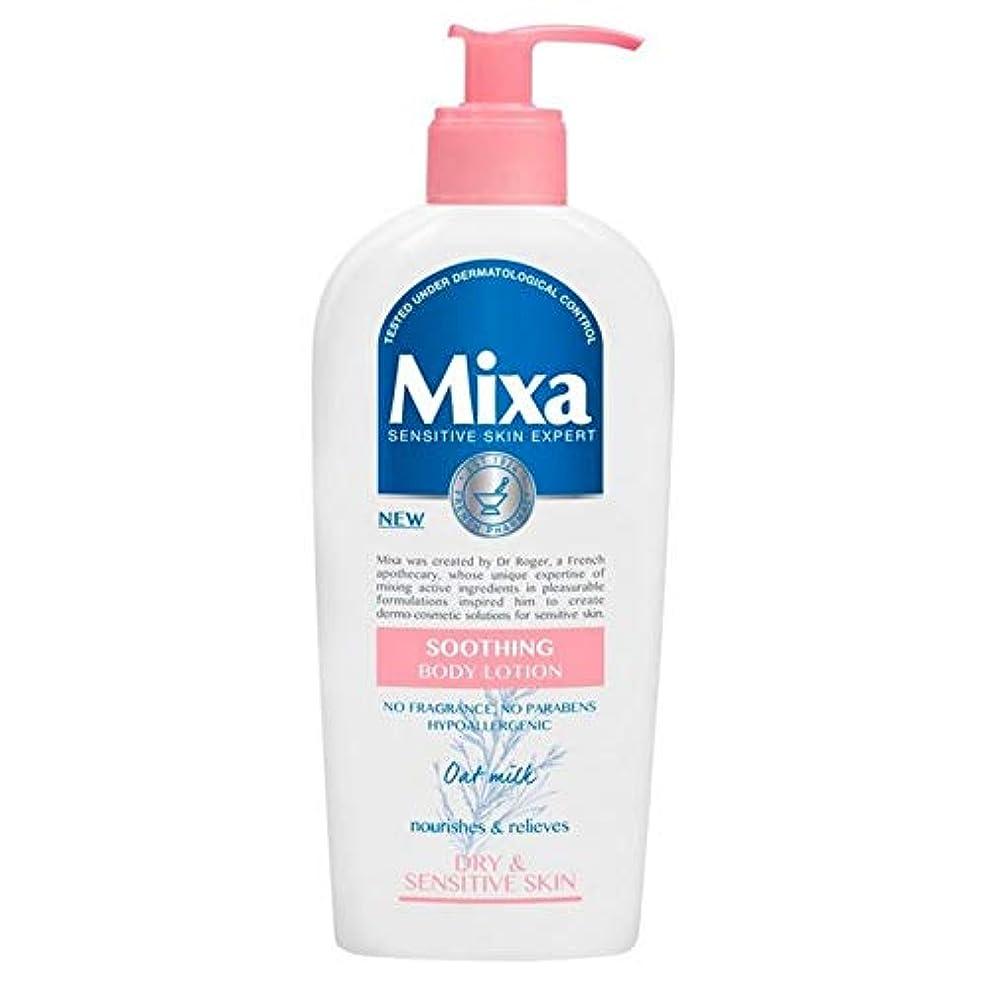 クリップ多様体溶岩[Mixa] Mixaなだめるボディローション250ミリリットル - Mixa Soothing Body Lotion 250ml [並行輸入品]