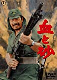 血と砂<東宝DVD名作セレクション>[DVD]