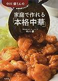 中川優さんの家庭で作れる「本格中華」 料理教室で大人気! 画像