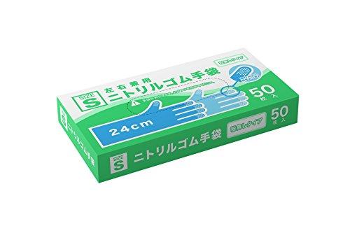 清水産業 左右兼用ニトリル手袋50枚入 S 家庭日用品