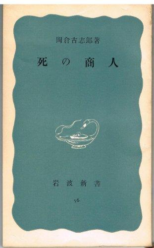 死の商人 (1951年) (岩波新書〈第56〉)の詳細を見る