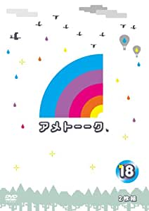 アメトーーク! DVD 18