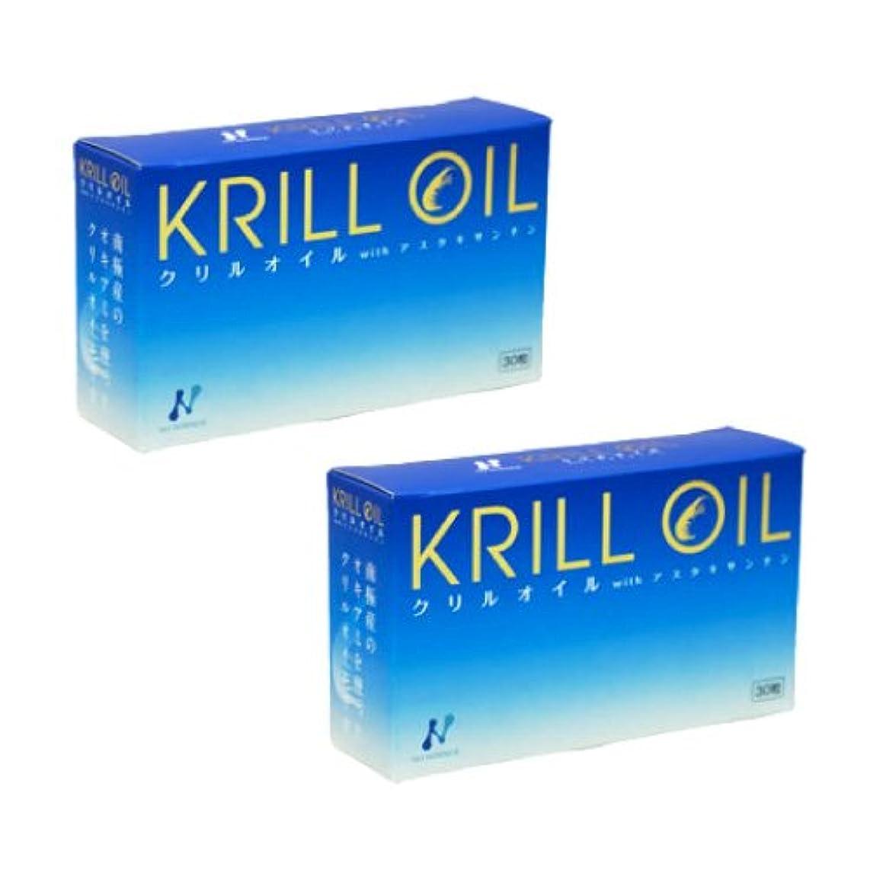 後退する洗剤素子ニューサイエンス クリルオイル (770mg×30粒) × 2箱セット