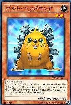 遊戯王/第9期/SD28-JP014 ボルト・ヘッジホッグ