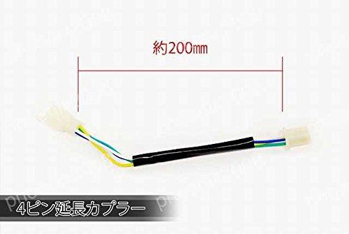 1660 ATV 四輪バギー 延長 配線 ハーネス カプラー 200mm 4ピン