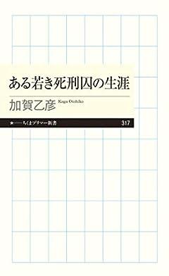 ある若き死刑囚の生涯 (ちくまプリマー新書 317)