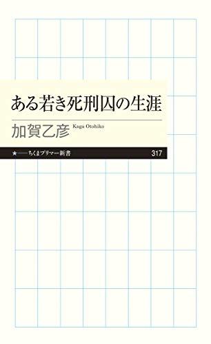 ある若き死刑囚の生涯 (ちくまプリマー新書)の詳細を見る