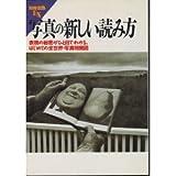 写真の新しい読み方 (別冊宝島EX)