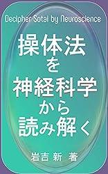 操体法を神経科学から読み解く: 快適感覚は神経系へのアプローチ (東京デルモ)