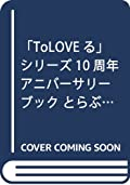 To LOVEる-とらぶる-シリーズ10周年アニバーサリーブック とらぶるくろにくる アニメDVD同梱版