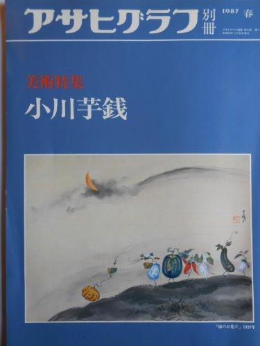アサヒグラフ別冊 第48号 美術特集:小川芋銭