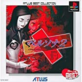 ATLUS BEST COLLECTION ペルソナ2罰