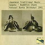 ジャパニーズ・トラディショナル・ミュージック~雅楽・声明~1941年