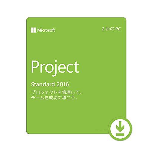 Microsoft Project 2016日本語版(最新)|オンラインコード版|Win対応