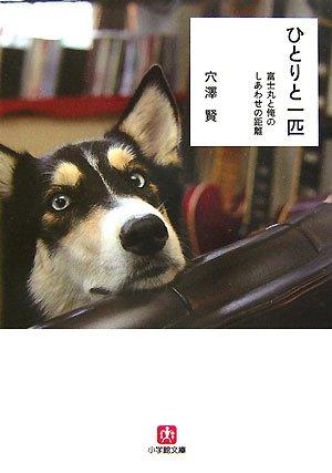 ひとりと一匹 富士丸と俺のしあわせの距離 (小学館文庫)の詳細を見る