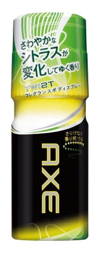 誠実怠オペレーターアックス(AXE) フレグランス ボディスプレー ツイスト 60g