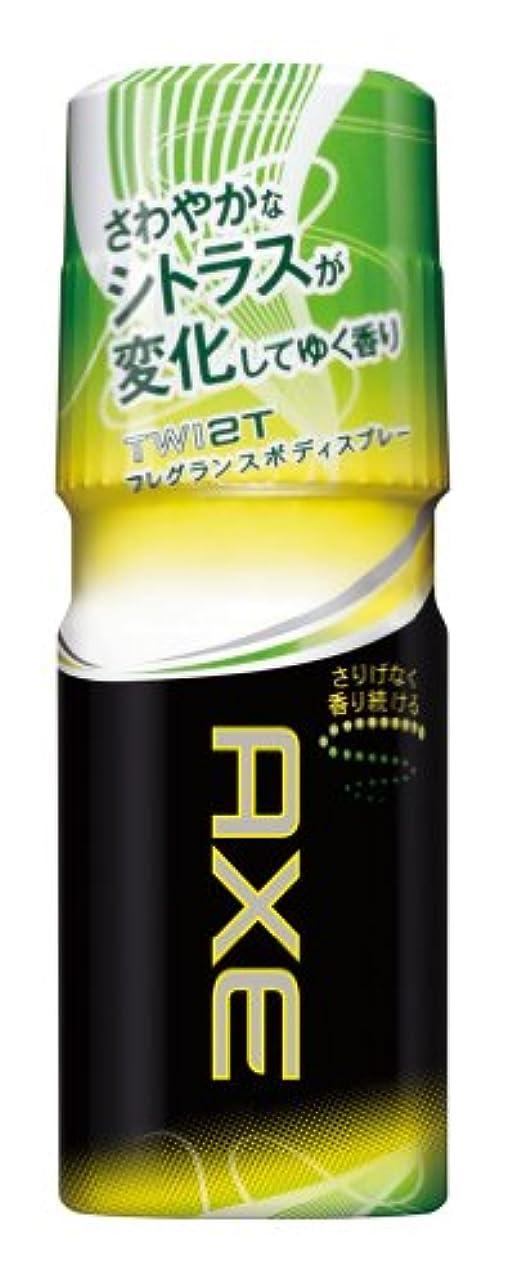 サスペンド乳剤構成アックス(AXE) フレグランス ボディスプレー ツイスト 60g