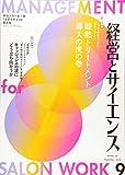 経営とサイエンス 2019年 09 月号 [雑誌]