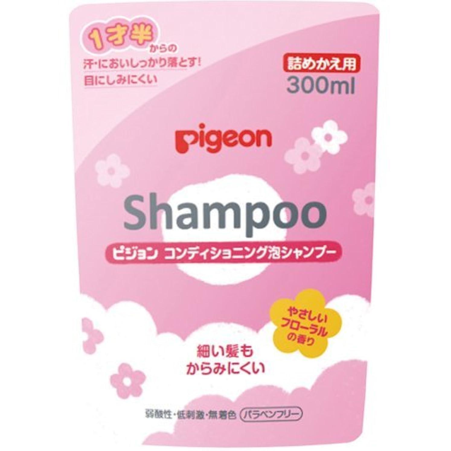 提供すべき掘るピジョン コンディショニング泡シャンプー やさしいフローラルの香り 詰めかえ用 300ml