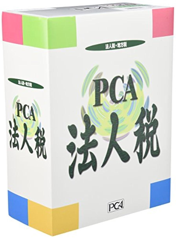 協同危機質素なPCA 法人税システムA 平成22年度版