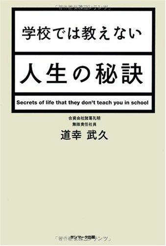 学校では教えない人生の秘訣の詳細を見る