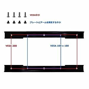 サンコー VESA200変換プレート3 MARM170EB81