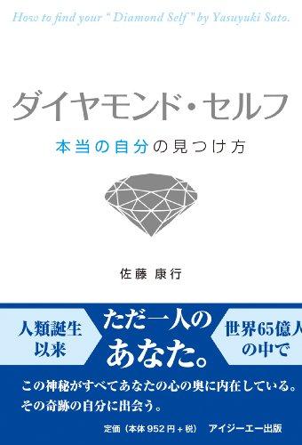 ダイヤモンド・セルフ ―本当の自分の見つけ方―の詳細を見る