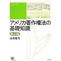アメリカ著作権法の基礎知識 第2版 (ユニ知的所有権ブックス)
