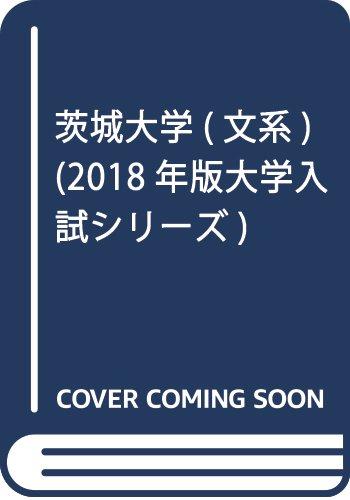 茨城大学(文系) (2018年版大学入試シリーズ)