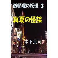 道頓堀の妖怪 3 真夏の怪談