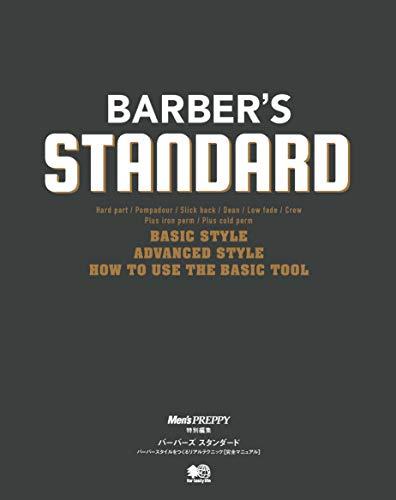 BARBER'S STANDARD バーバーズスタンダード(誌面連動DVD&電子版付き)