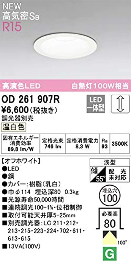 コンペ無声で涙オーデリック/ダウンライト OD261907R