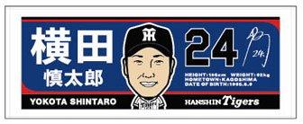 阪神タイガース 選手イラストフェイスタオル (24横田)