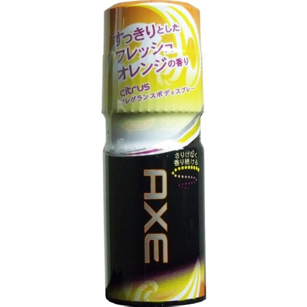 セットする醸造所小康(ユニリーバ)AXE(アックス) フレグランスボディスプレー シトラス 60g(お買い得3個セット)