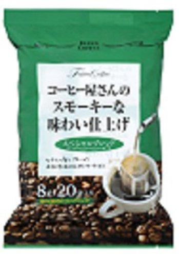 コーヒー屋さんのスモーキーな味わい仕上げスペシャル 8gX20