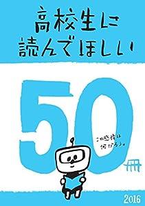 高校生に読んでほしい50冊 2016
