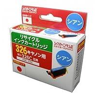 キヤノン用リサイクルインクカートリッジ【BCI-326C互換】 シアン SHRC-326C