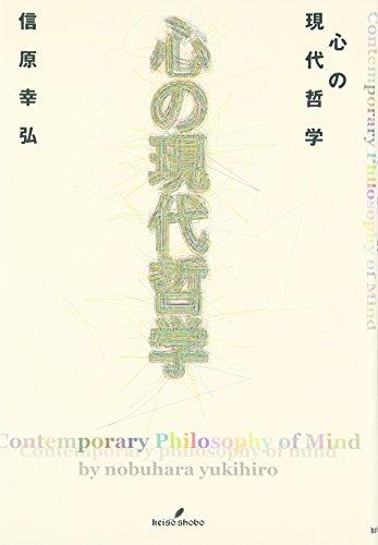 心の現代哲学の詳細を見る