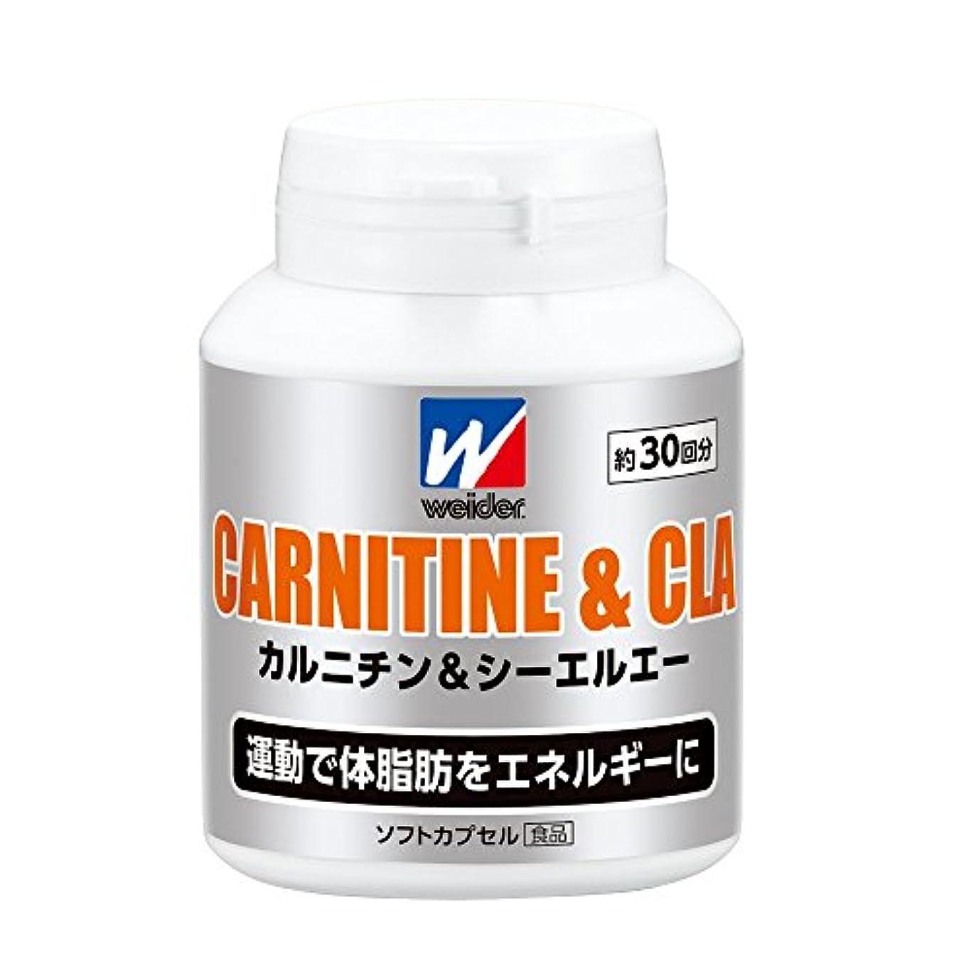 すごい納税者恐ろしいウイダー カルニチン&CLA 120粒 約30回分