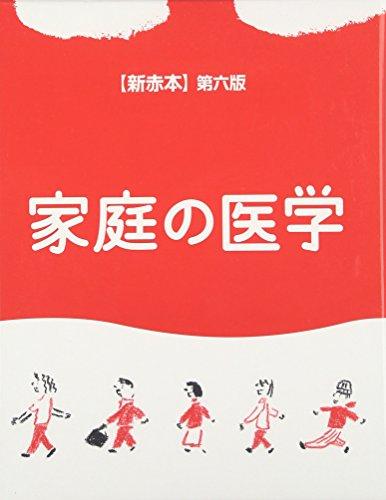 【新赤本】第六版 家庭の医学