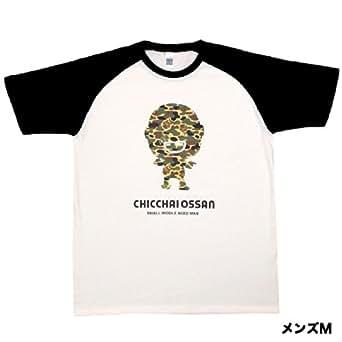 ちっちゃいおっさん めっちゃシャレオツTシャツ(迷彩) (Sサイズ)