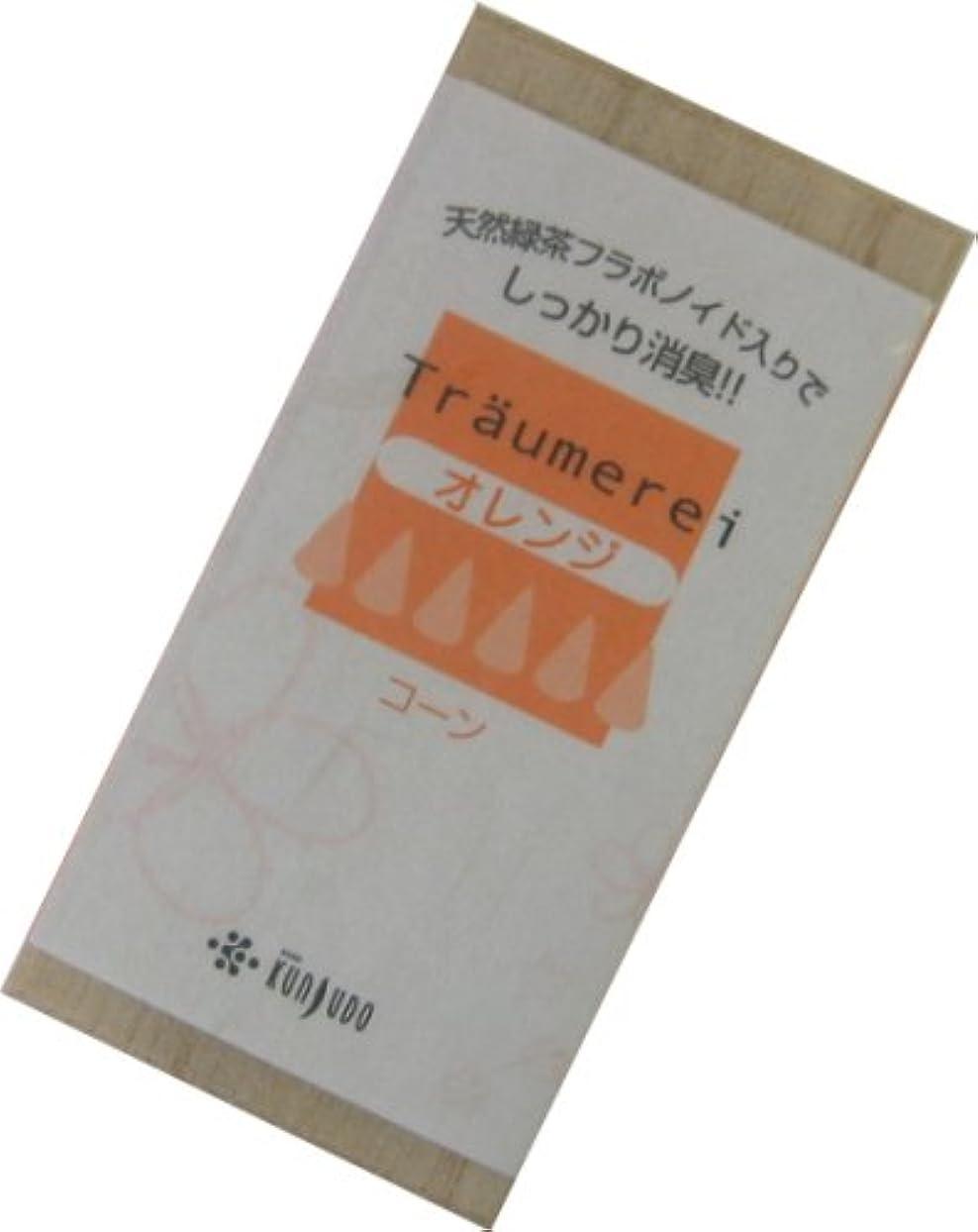 パンサー寛容なかわいらしいトロイメライ 桐箱 コーン オレンジ