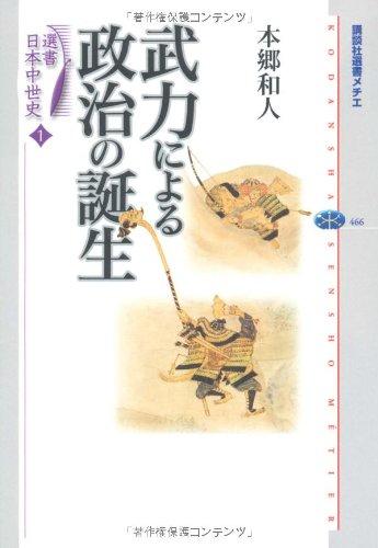 選書日本中世史 1 武力による政治の誕生 (講談社選書メチエ)の詳細を見る