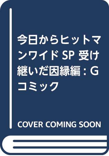 今日からヒットマンワイドSP 受け継いだ因縁 (Gコミックス)