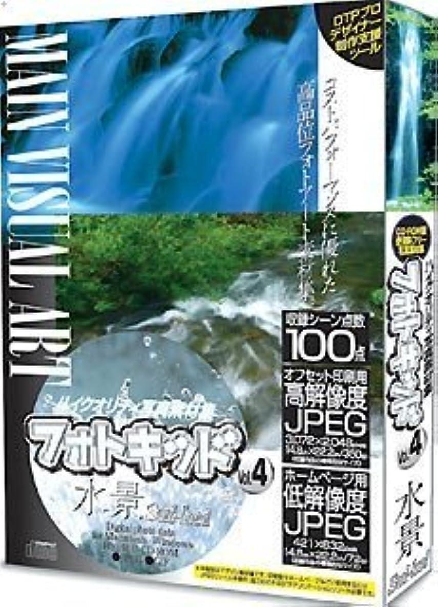 ガイダンス気楽な恐ろしいですフォトキッド Vol.4 水景 Sui-kei