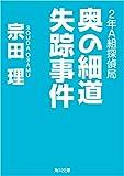 2年A組探偵局 奥の細道失踪事件 (角川文庫)