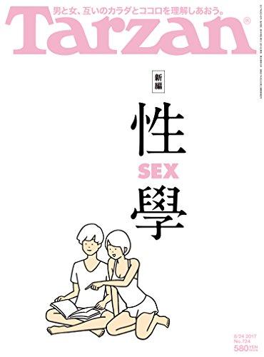 Tarzan (ターザン) 2017年 8月24日号 No.724 [新編 性(SEX)學] [雑誌]の詳細を見る