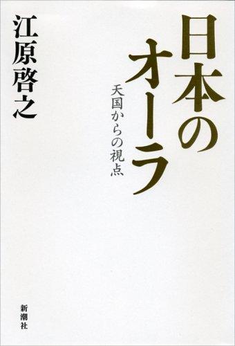 日本のオーラ 天国からの視点の詳細を見る