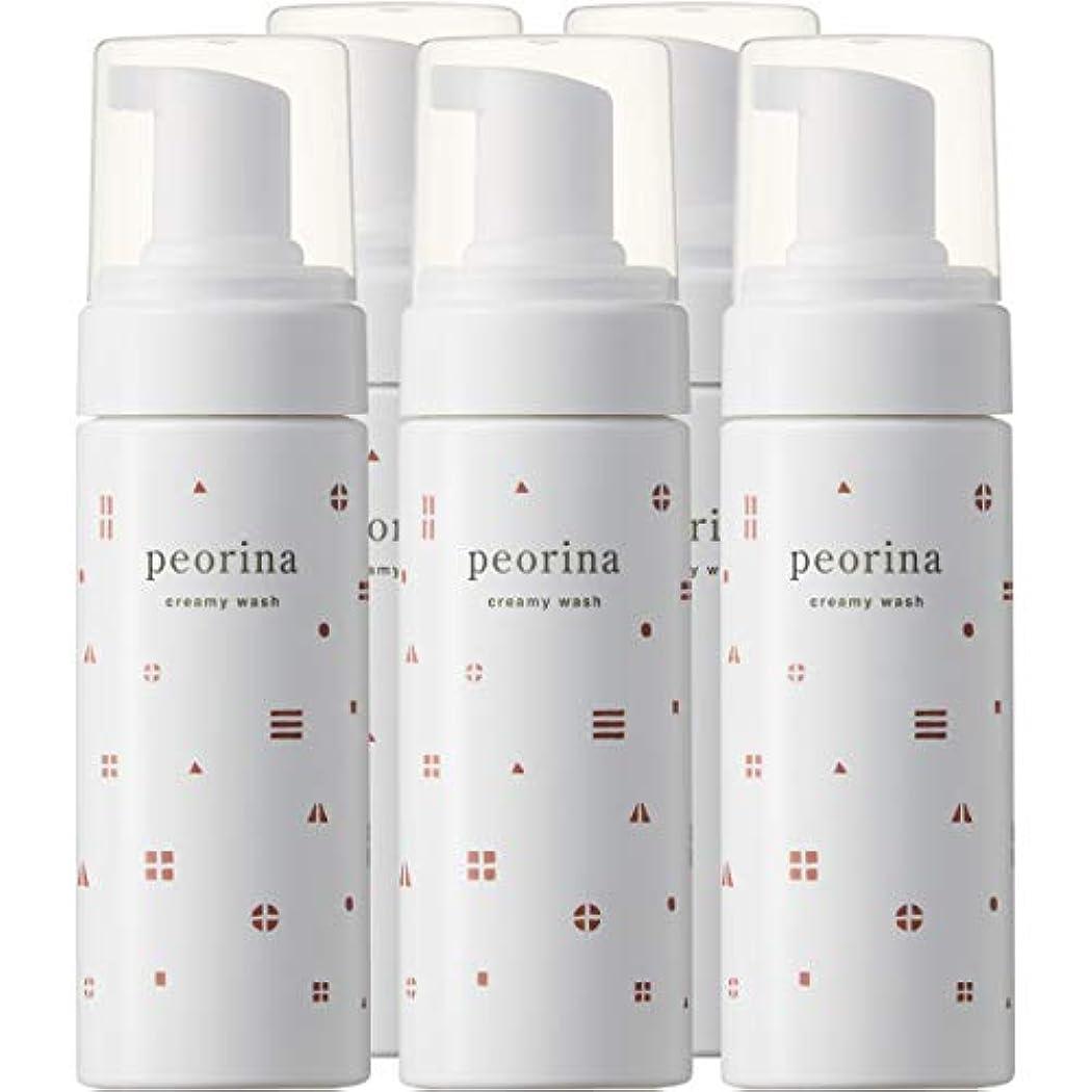 注釈シフト適切にピオリナ クリーミーウォッシュ 5個セット 泡洗顔料 スキンケア 美肌 高保湿 セラミド 乾燥肌 敏感肌 ニキビ 赤ら顔 ヒト型セラミド